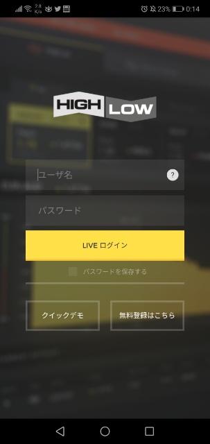 ハイローオーストラリアのアプリ画面
