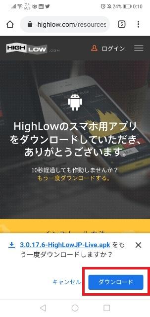 ハイローオーストラリアのアプリをインストールする方法④