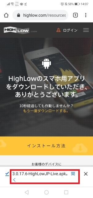 ハイローオーストラリアのアプリをインストールする方法⑤