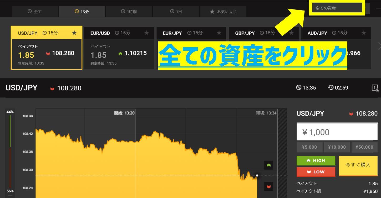 ハイローオーストラリアの通貨ペア選択画面