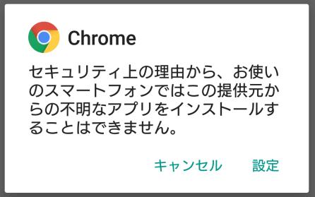 提供元不明アプリのインストール注意喚起画面