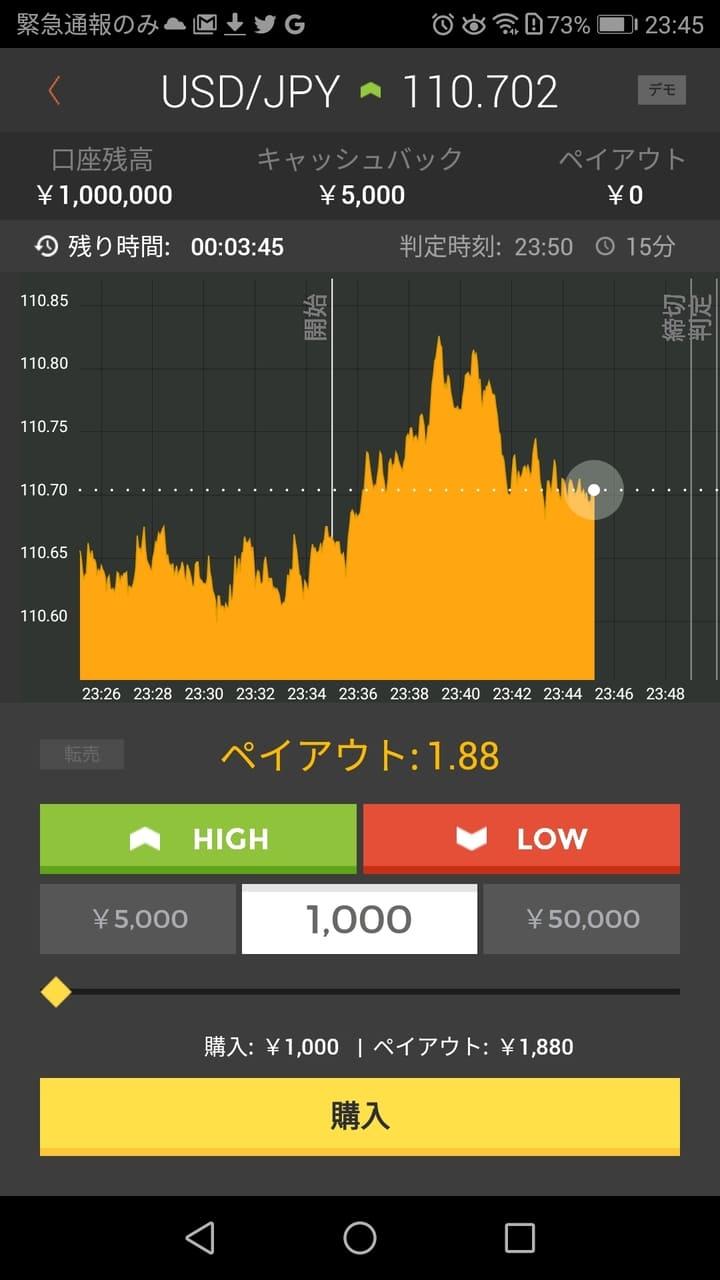 スマホアプリ 通貨ペア選択