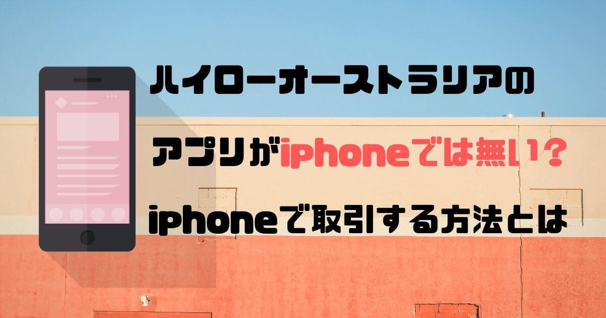 ハイローオーストラリアのアプリがiphoneでは無い?