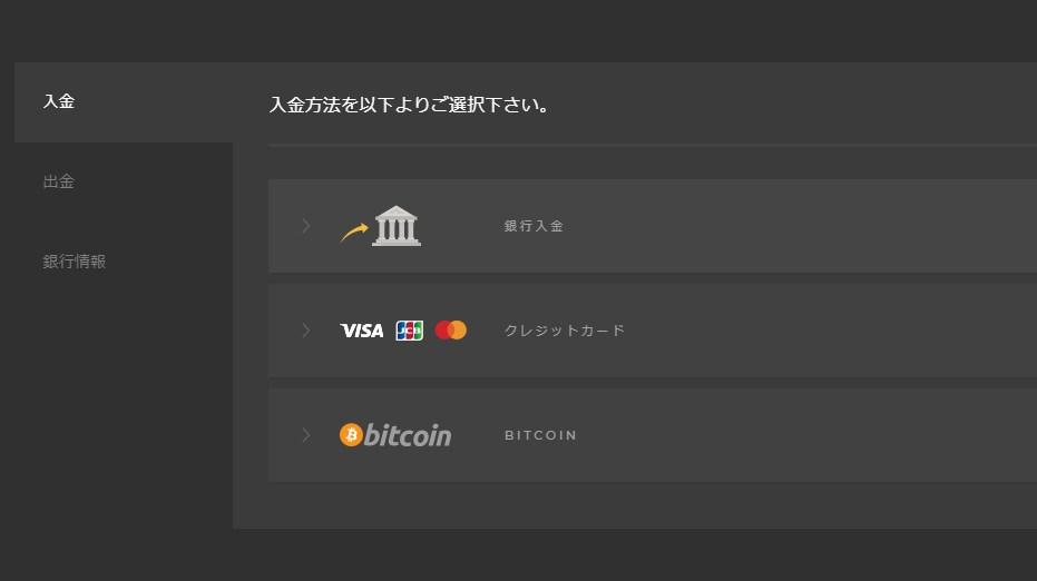ハイローオーストラリアの入金選択画面