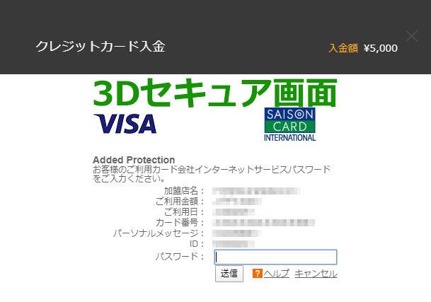 ハイローオーストラリアのクレジットカード入金する際の3Dセキュア画面