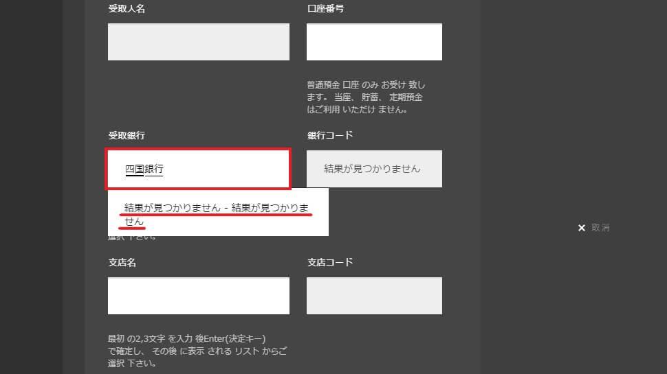 受取銀行に四国銀行が入力できない!