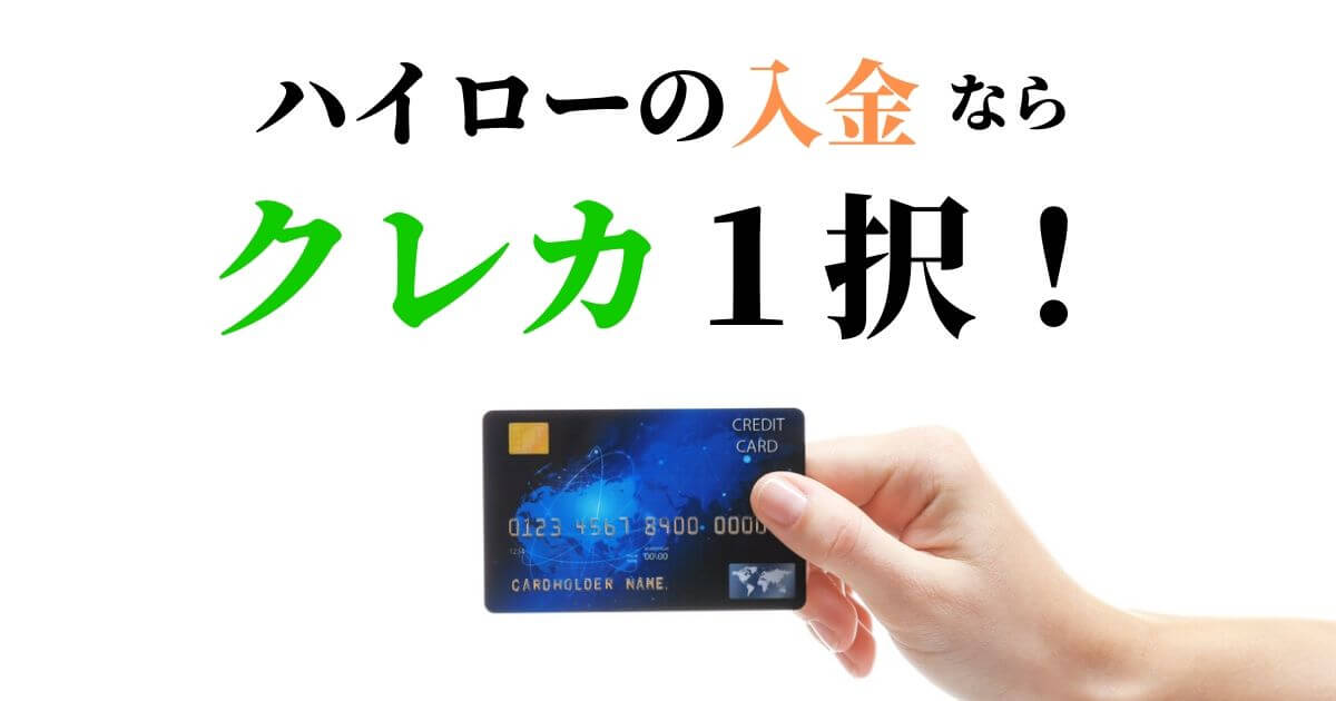 ハイローオーストラリアの入金はクレジットカード1択
