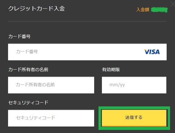 ハイローオーストラリアのクレジットカード入金送信