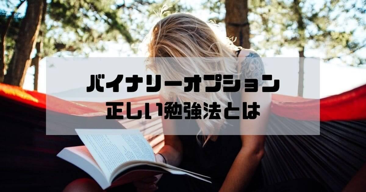 バイナリーオプションの間違った勉強法は危険!正しい勉強法は1つだけ