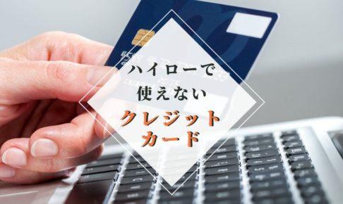 ハイローオーストラリアでで使えないクレジットカード