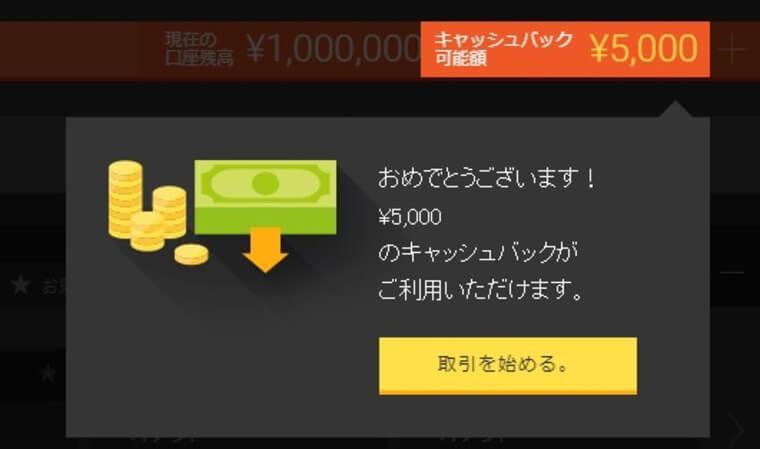 ハイローオーストラリアの五千円キャッシュバックについて