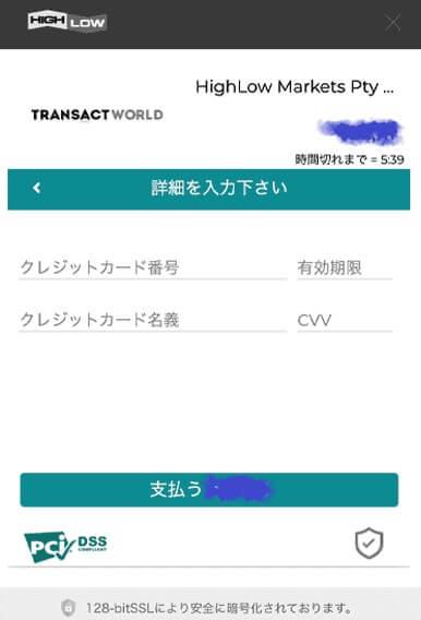 TRANSACT WORLDの決済画面