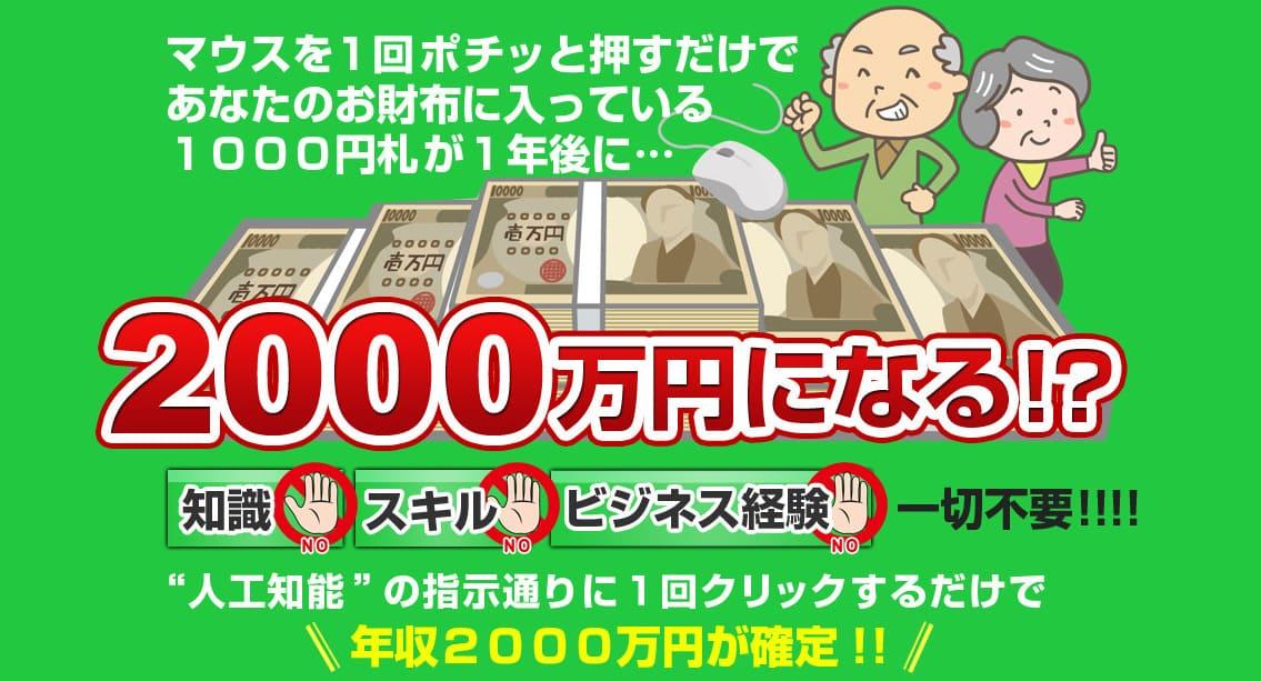 アセットフォーメーションシステムで1000円を2000万円にするのは難しい