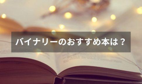 バイナリーオプションにおすすめ本はナシ!本当に読むべき本を紹介します